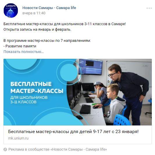 4047b5df9499 Настройка рекламы во Вконтакте  примеры, правила, оплата   Как ...